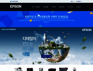 epson.co.kr screenshot