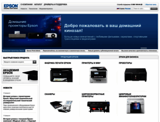 epson.ru screenshot