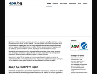 epu.bg screenshot