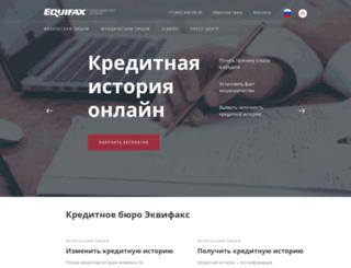 equifax.ru screenshot