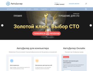 equipment.autodealer.ru screenshot