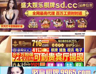 equwei.net screenshot
