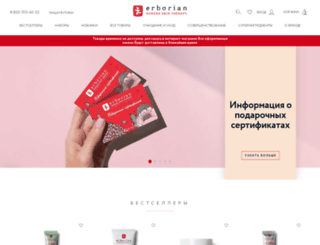 erborian.ru screenshot