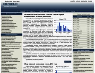 ereport.ru screenshot
