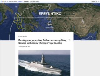 ereunitiko.blogspot.com screenshot