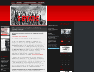 ergatis.wordpress.com screenshot