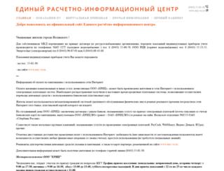 eric-vo.ru screenshot