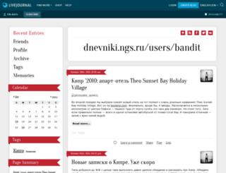 erlagol.livejournal.com screenshot