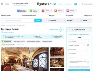 ermak.restoran.ru screenshot