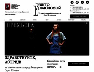 ermolova.ru screenshot