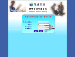 erp.iec.com.tw screenshot