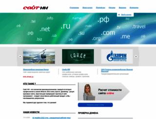 erp.nn.ru screenshot
