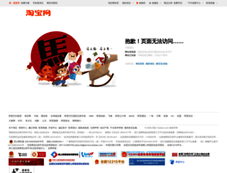 err.taobao.com screenshot