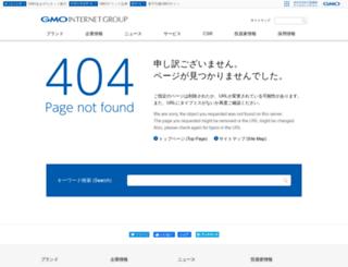 error.gmo.jp screenshot