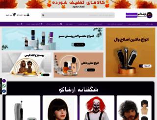 ershaco.com screenshot