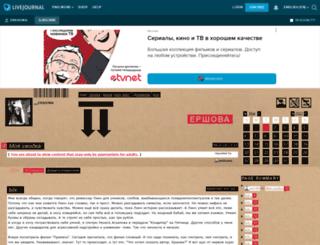 ershowa.livejournal.com screenshot