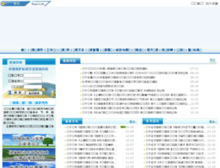 es.org.cn screenshot