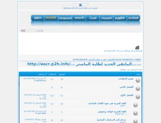 escr.3oloum.org screenshot