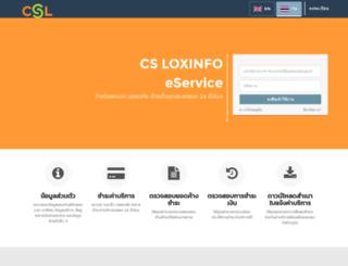 eservice.csloxinfo.com screenshot