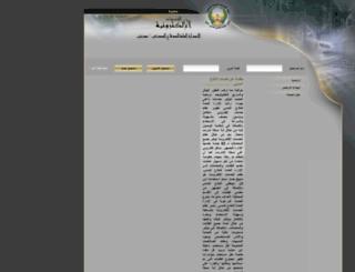 eservices.dcd.gov.ae screenshot
