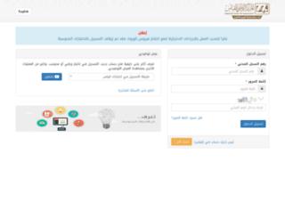 eservices.qiyas.sa screenshot