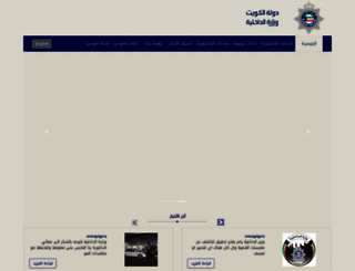 eservices5.moi.gov.kw screenshot