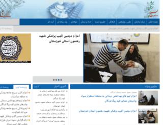 esfahan.basijmed.ir screenshot