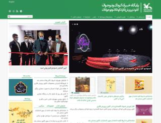 esfahan.kanoonnews.ir screenshot