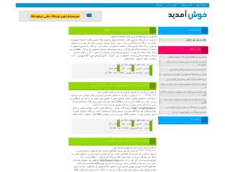 esfahan.niloblog.com screenshot