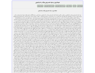 esfahaneast.ir screenshot