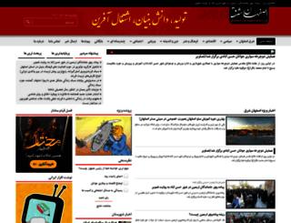esfahanshargh.ir screenshot