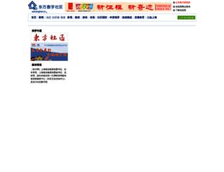 eshanghai.cn screenshot