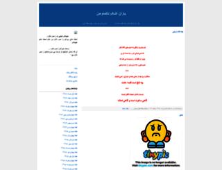 eshghe-nakam.blogfa.com screenshot