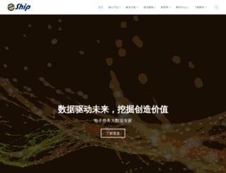 eship.com.cn screenshot