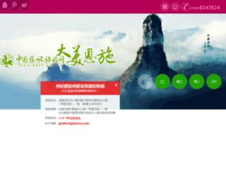 esly.gov.cn screenshot