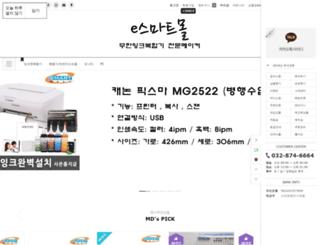 esmartmall.net screenshot
