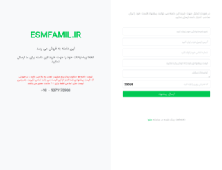 esmfamil.ir screenshot