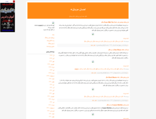 esnmrt.blogfa.com screenshot