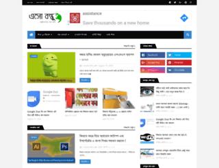 esobondhu.com screenshot