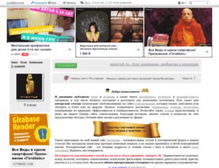 esoterick.ru screenshot