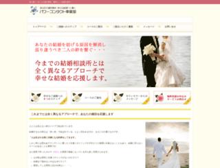 espc.jp screenshot