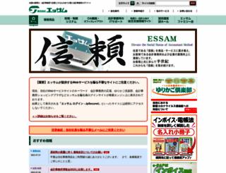 essam.co.jp screenshot