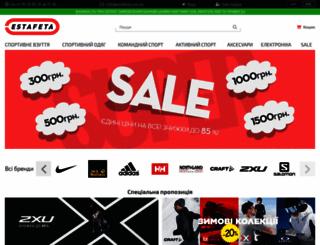 estafeta.com.ua screenshot