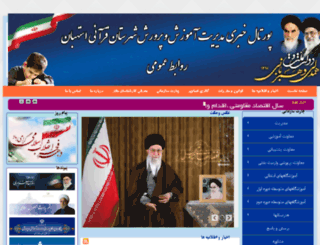 estahban.farsedu.org screenshot