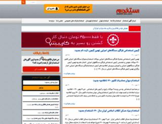 estekhtam.com screenshot
