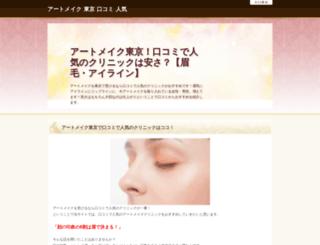 esthetique.jp screenshot