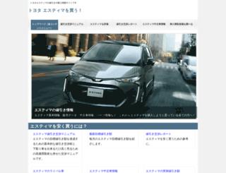 estima.car-lineup.com screenshot