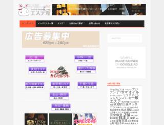 esute-nagoya.com screenshot
