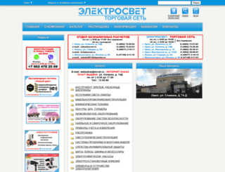 esvet.ru screenshot