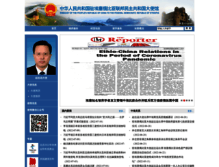 et.china-embassy.org screenshot